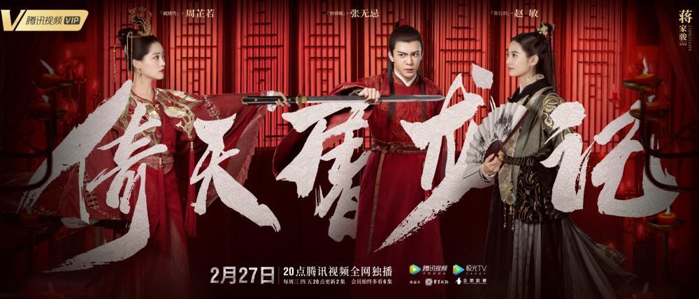 Heavenly Sword And Dragon Slaying Sabre 倚天屠龙记 2019 Ninenovel