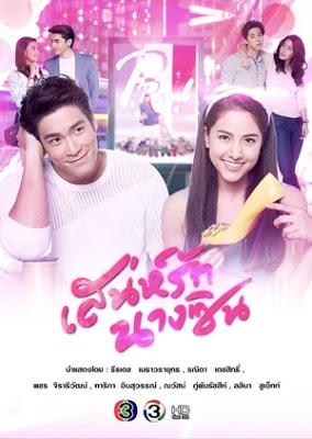 My Cinderella Girl เสน่ห์รักนางซิน (2018) – Ninenovel