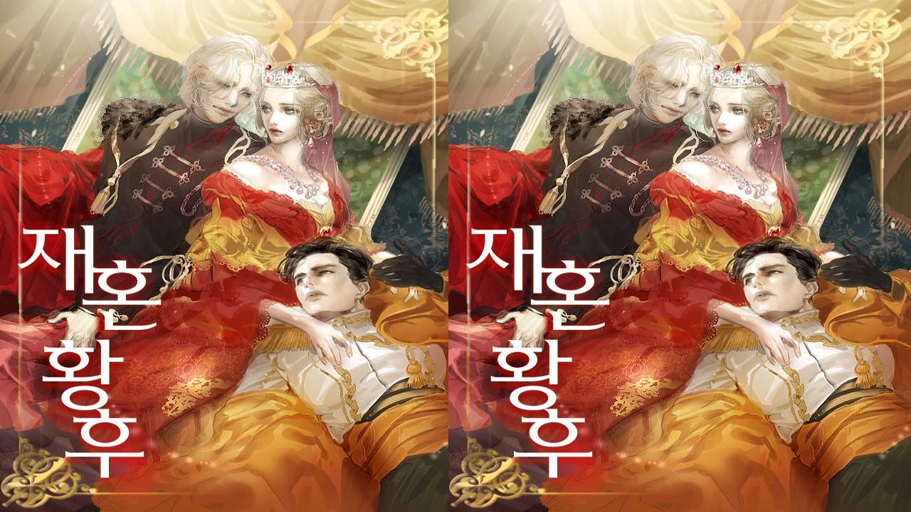 Remarried Empress – Ninenovel