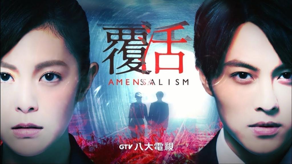 Amensalism (2020) 覆活 – Ninenovel