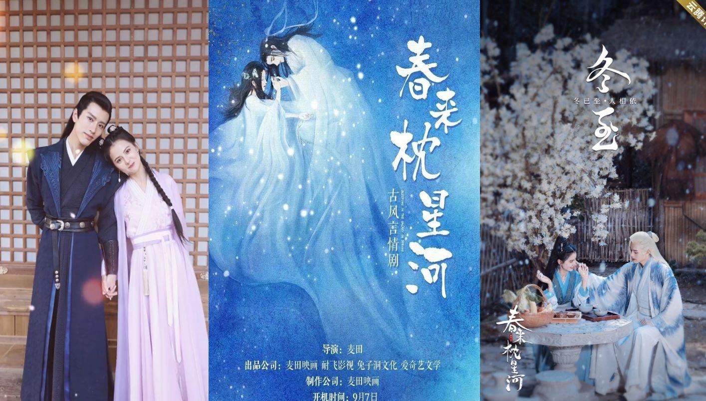 Sleeping in the Galaxy in Spring – 春来枕星河 – Ninenovel